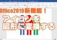 Office2019 新機能 アイコン 図形 変換