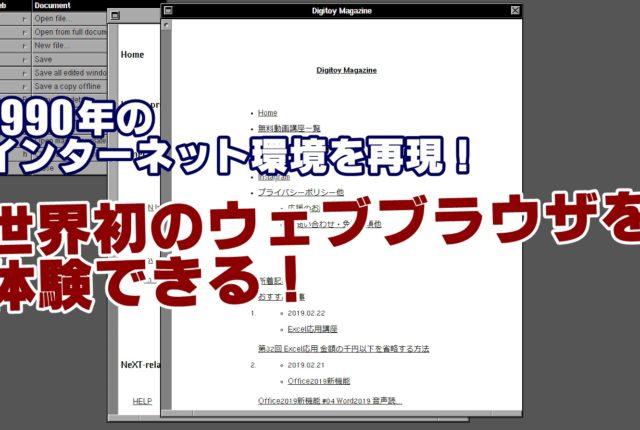 WorldWideWeb 世界初 ブラウザ