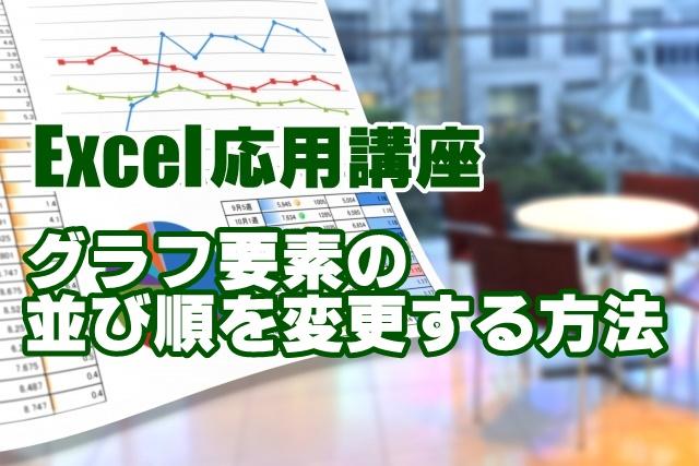Excel エクセル グラフ 並び替え