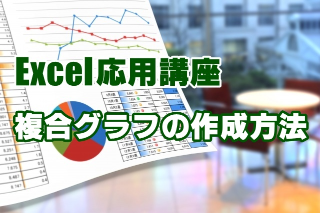 Excel エクセル 複合グラフ