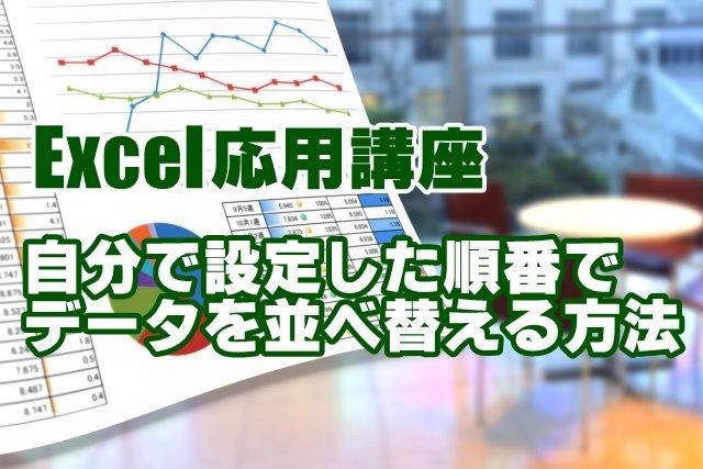 Excel エクセル データ 並べ替え ユーザー設定