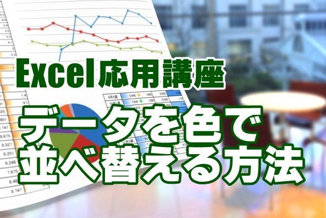 Excel エクセル データ 色 並べ替え