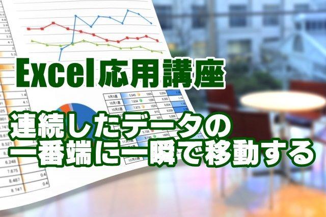 Excel エクセル ショートカットキー データー 表示