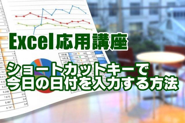 Excel エクセル 日付 入力 ショートカットキー