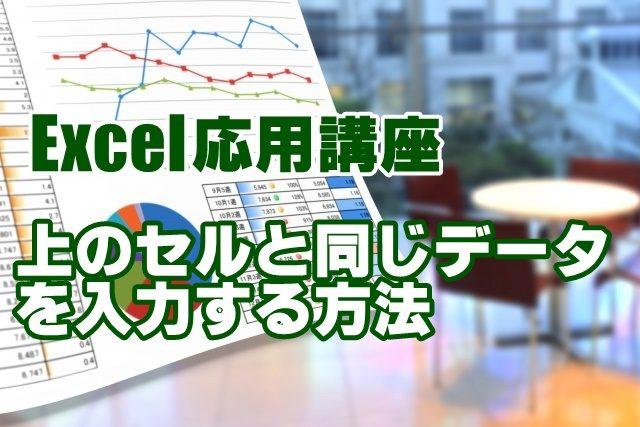 Excel エクセル 同じデータ 入力 ショートカットキー