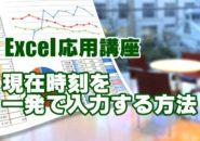 Excel エクセル 時刻 入力 ショートカットキー