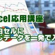 Excel エクセル 同じデータ 入力