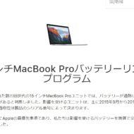 Apple リコール MacBookPro バッテリー 発火