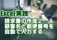 Excel エクセル 請求書 作成 顧客名 郵便番号