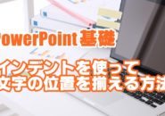 PowerPoint パワーポイント インデント 文字 そろえる
