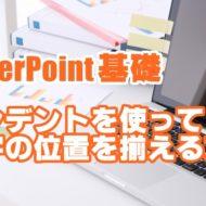 PowerPoint パワーポイント インデント 文字 そろえる