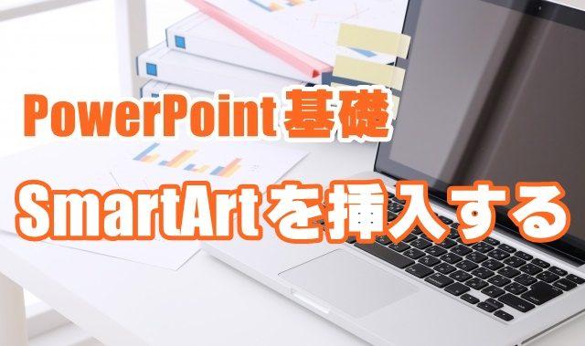 PowerPoint パワーポイント SmartArt 挿入 使い方