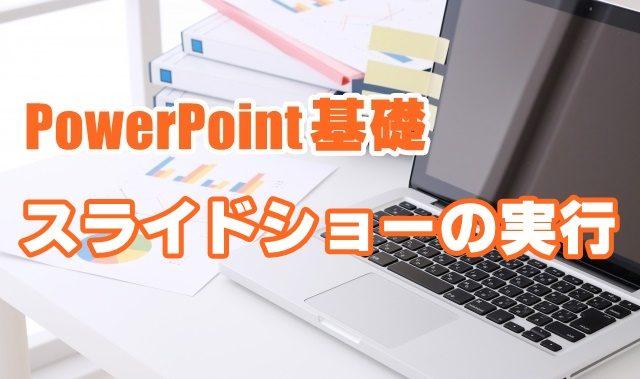 PowerPoint パワーポイント スライドショー 実行 プレゼン
