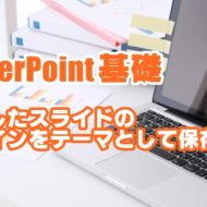 PowerPoint パワーポイント スライド テーマ 保存