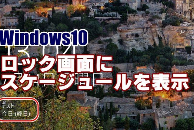 Windows10 ロック画面 表示 スケジュール カレンダー