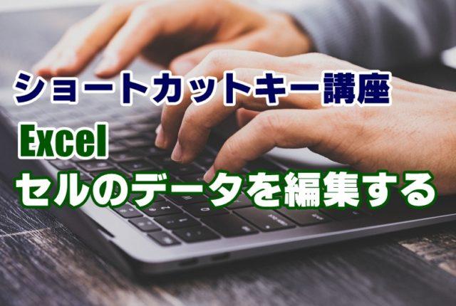 ショートカットキー 講座 一覧 Excel セル 編集