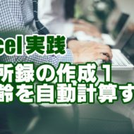 Excel エクセル 住所録 作成 DATEDIF関数