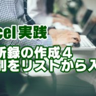 Excel エクセル 住所録 作成 リスト