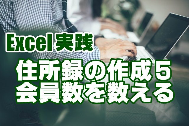 Excel エクセル 住所録 作成 COUNT関数