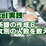Excel エクセル 住所録 作成 COUNTIF関数