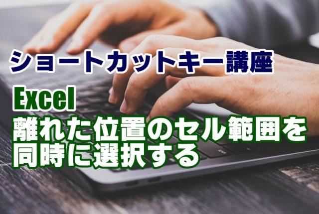 ショートカットキー 講座 一覧 Excel セル 選択