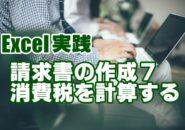 Excel エクセル 請求書 作成 消費税 INT関数