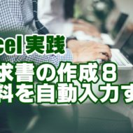 Excel エクセル 請求書 作成 IF関数 VLOOKUP関数