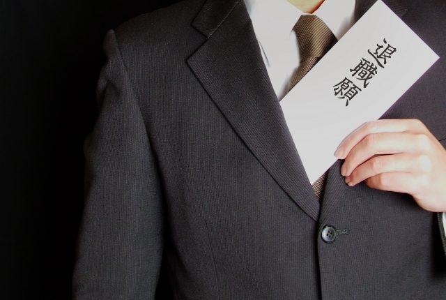 転職 IT Web業界 エンジニア 円満退社