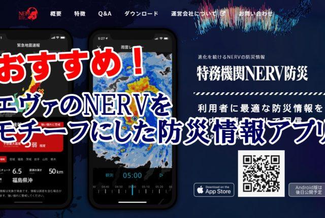 特務機関NERV防災アプリ 防災情報 アプリ アイフォン iPhone
