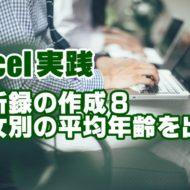 Excel エクセル 住所録 作成 AVERAGEIF関数