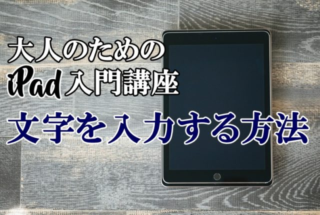 iPad アイパッド 入門 使い方 文字入力 キーボード