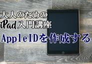 iPad アイパッド 入門 使い方 AppleID