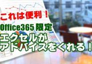 Office365 Excel エクセル アイデア 分析