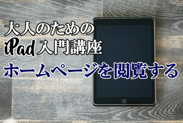 iPad アイパッド 入門 使い方 ホームページ Safari