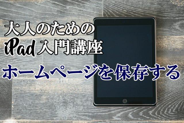 iPad アイパッド 入門 使い方 Safari リーディングリスト
