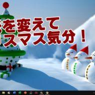 クリスマス 壁紙 フリー ダウンロード デスクトップ