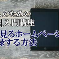 iPad アイパッド 入門 使い方 ブックマーク
