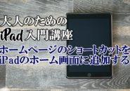 iPad アイパッド 入門 使い方 ショートカット ホームページ