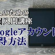 iPad アイパッド 入門 使い方 Googleアカウント