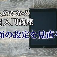iPad アイパッド 入門 使い方 画面 設定