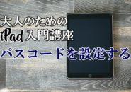 iPad アイパッド 入門 使い方 パスコード