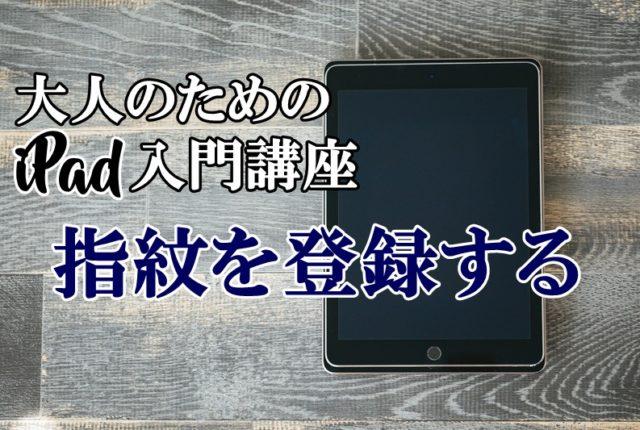 iPad アイパッド 入門 使い方 指紋