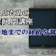 iPad アイパッド 入門 使い方 経路 検索
