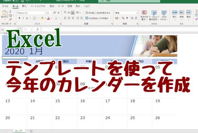 Excel エクセル カレンダー テンプレート 作り方