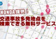SAFETYMAP 事故多発地点 事故 検索 地図