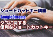 ショートカットキー 講座 一覧 Chrome タブ