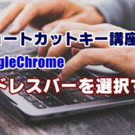 ショートカットキー 講座 一覧 Chrome アドレスバー