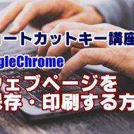 ショートカットキー 講座 一覧 Chrome 保存 印刷