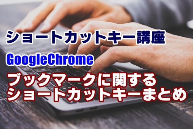 ショートカットキー 講座 一覧 Chrome ブックマーク