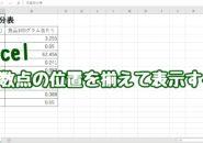 Excel エクセル 小数点 そろえる